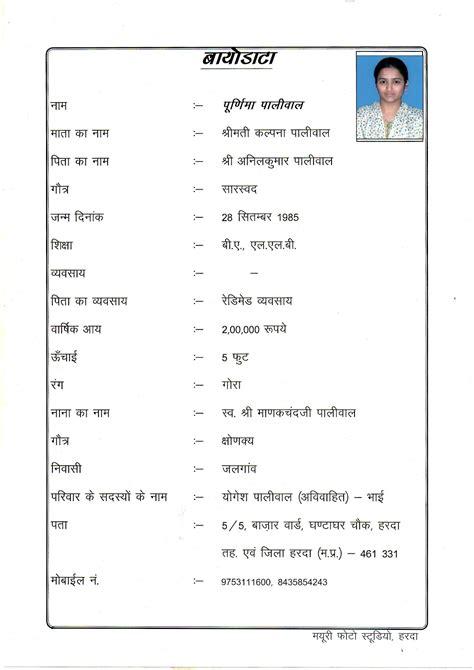 Marriage Resume Format For Boy In Marathi by Paliwal Kranti Quot प ल व ल मह जन सम ज पर चय पत र क