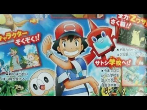 sun moon anime revealed no serena and ash