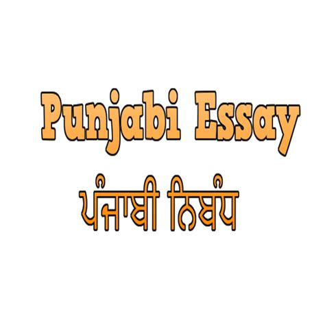 punjabi essay  desh bhakti  class