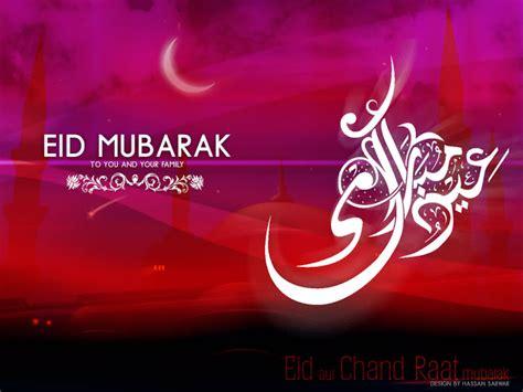 Eid Animation Wallpaper - happy eid mubarak animated wallpapers information and