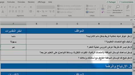 يُعرّف التعليم عن بعد (بالإنجليزية: ملء استمارة واستبيان تقييم عملية التعليم عن بعد - YouTube