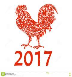 Rooster Clip Art Chinese New Year 2017