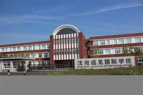 Shenyang International School Wikipedia