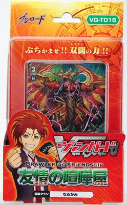 amiami character hobby shop cardfight vanguard trial deck brawler of friendship vg td15