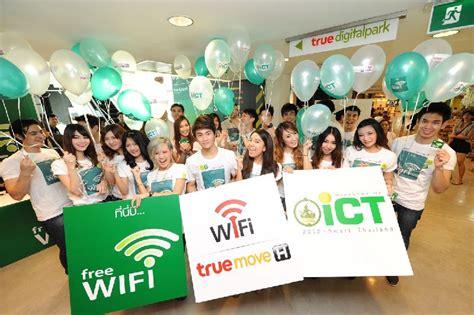 Ict Free Wifi True เล่นไวไฟฟรี 15 ชั่วโมงต่อเดือน