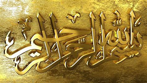 Ibti HD Wallpapers: Bismillah Wallpaper