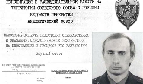 learn     spy  previously unpublished kgb