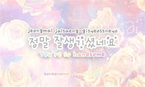 cute korean quotes quotesgram