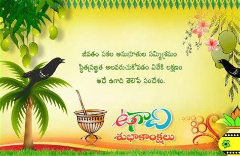 gudipadwa ugadi  greeting wishes cards  hindi