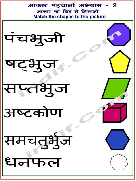 hindi shapes worksheets  kids aa aa