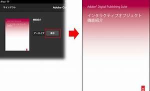 InDesign CS5/CS5.5 と無償の Acrobat.com を使って iPad にコンテンツを移す作業