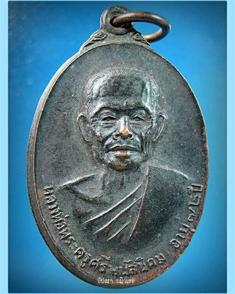 เหรียญพระครูศรีพนัสนิคม วัดใหม่นาวังหิน จ.ชลบุรี อายุ 72 ปี พ.ศ. 2522-อัปสรา อมิวเลท พระเครื่อง ...