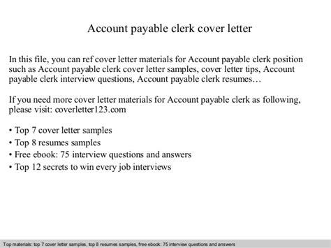 file room clerk cover letter account payable clerk cover letter
