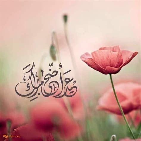 pin  tahani elbasheer  aayd adh eid stickers eid