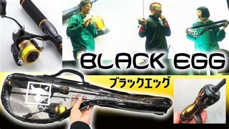 ジャッカル ブラック エッグ