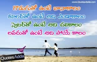 Telugu Funny Quotes