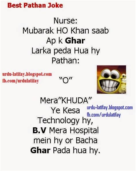 urdu latifay pathan jokes  urdu jokes  urdu urdu