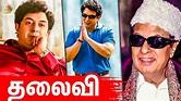 MGR Teaser | Arvind Swami As MGR First Look | Thalaivi ...