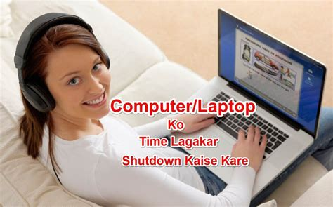 apne computerlaptop ko time lagakar shutdown kaise kare