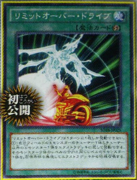 Yugioh Synchro Structure Deck by Yugioh Ocg News Structure Deck 28 Synchron