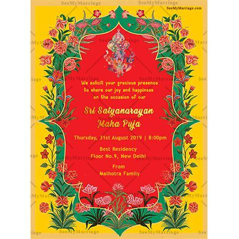 invitation card format  griha pravesh   print