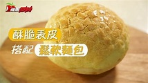 【菠蘿包】菠蘿包怎麼做? 日賣1500個秘密大公開! | 蘋果新聞網 | 蘋果日報