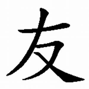Japanisches Zeichen Für Liebe : ewige freundschaft in chinesischer schrift chinesischen zeichen ~ Orissabook.com Haus und Dekorationen