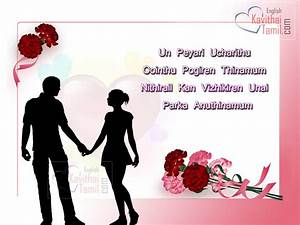 Tamil Love Poem Lines In English | English.Kavithaitamil.com