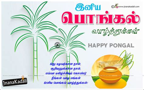 Thakkali chutney is very easy to make but it is a great. Happy pongal Tamil 2018 Quotes Wishes Greetings Messages ...
