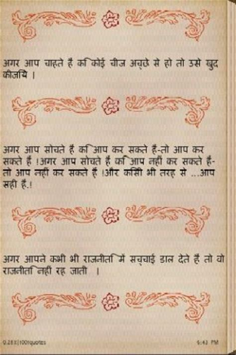motivational quotes  hindi language quotesgram