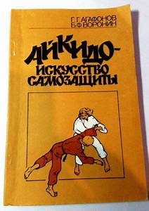Russian Book Manual Fighting Technique Aikido Lessons