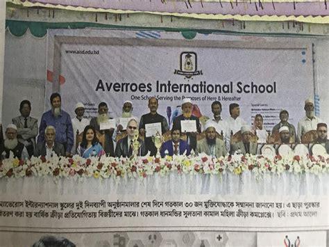 averroes international school