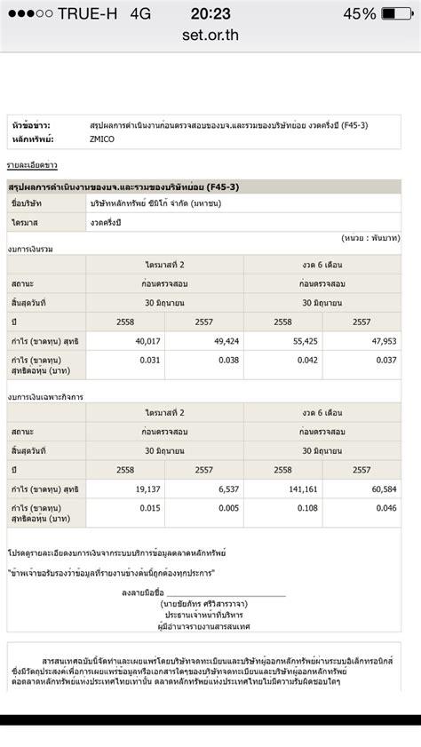 ZMICO จ่ายปันผลระหว่างกาล /ในรอบหลายปี - Pantip