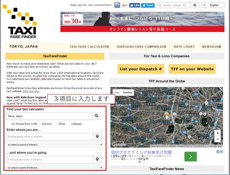 タクシー 代 計算