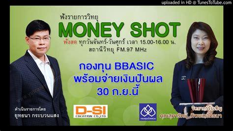กองทุน BBASIC พร้อมจ่ายเงินปันผล 30 ก.ย.นี้ (30/09/59-1 ...