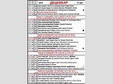 Pravoslavni crkveni kalendar za 2015 12