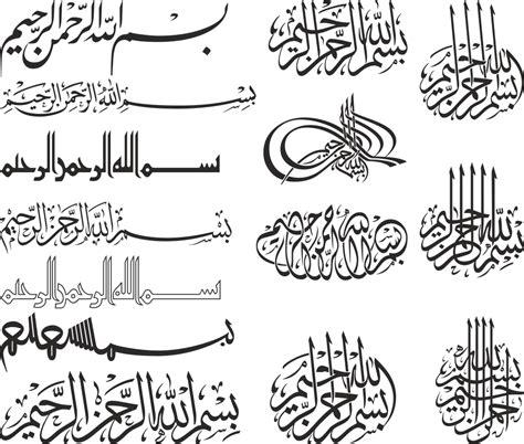bismillah logo vector  vector cdr  axisco