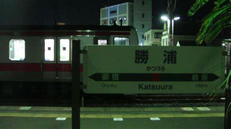 本日の画像は外房線直通勝浦行きのe233系報道その3 鉄道 列車 東急車輛koitoe233ホスト系のブログ yahoo ブログ