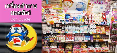 15 อันดับ เครื่องสำอางยอดฮิตของญี่ปุ่น! ที่ห้ามพลาดในร้าน ...