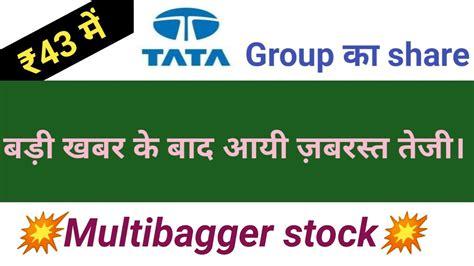 See fundamentals, technicals, peer comparison, shareholding change Tata Power Share Price Target   Tata Power Multibagger stock Analysis   Tata Power share news ...