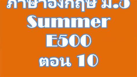 E500 ม 5 Summer อังกฤษ พื้นฐานม ปลาย ตอน 10 Confusing ...