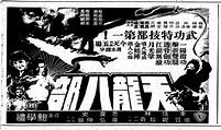 1977 movie ad tin lung baat bo | kwokwong saulin,shirley ...