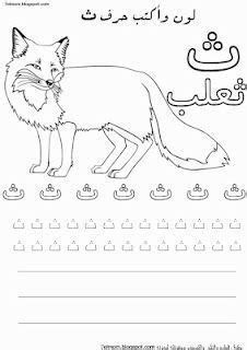 arabic worksheets images worksheets learning