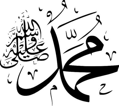 gambar vektor gratis perdamaian agama kaligrafi allah