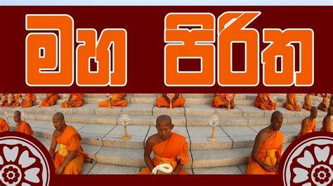These suttas usually buddhists use often. Maha Piritha Full - Thun Suthraya (Seth Pirith) - Buddhist ...