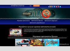 Интернет казино онлайн на реальные деньги с бонусом при