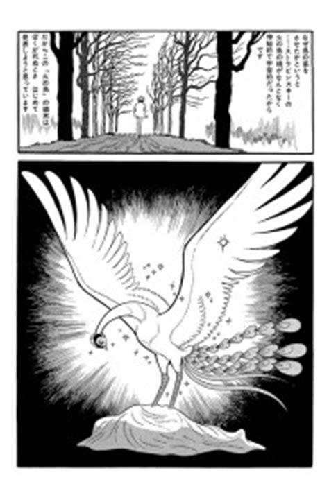 Phoenix (Manga) – Tezuka In English