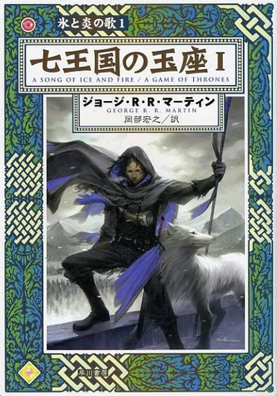 song  ice  fire images japanese cover art