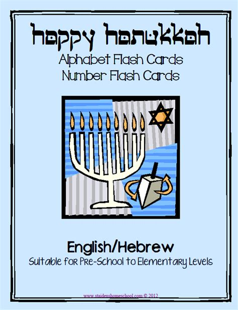 Free Hanukkah Alphabet And Number Flashcards  Free Homeschool Deals