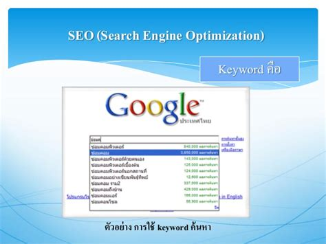 Search Engine Optimization And Seo by Search Engine Optimization Seo Thai